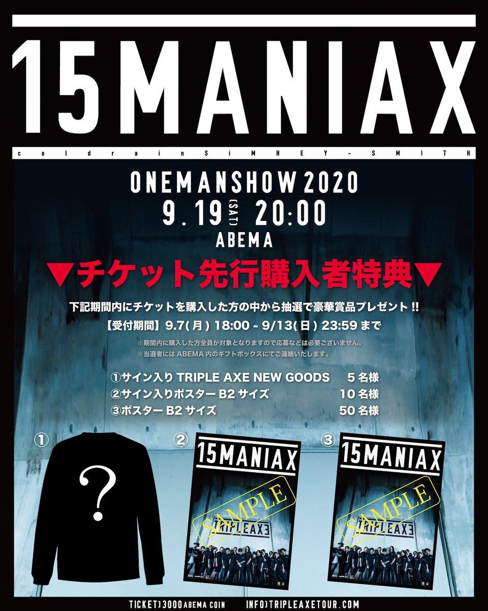 TRIPLE AXE ONE MAN SHOW 2020 -15MANIAX-  【明日23:59】 までに視聴チケットを先行購入したすべての方の中から抽選で豪華賞品プレゼント!!  https://t.co/iTTDixjGaz  #TAT2020 https://t.co/M9kZeITzG5
