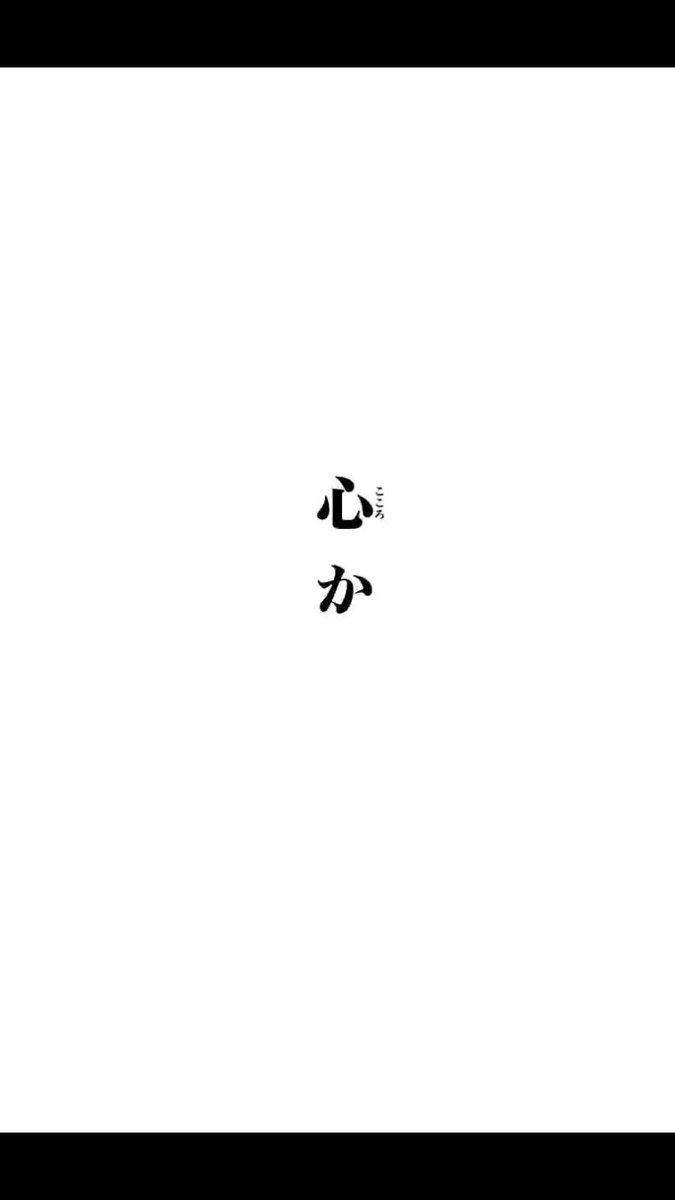 心か hashtag on Twitter