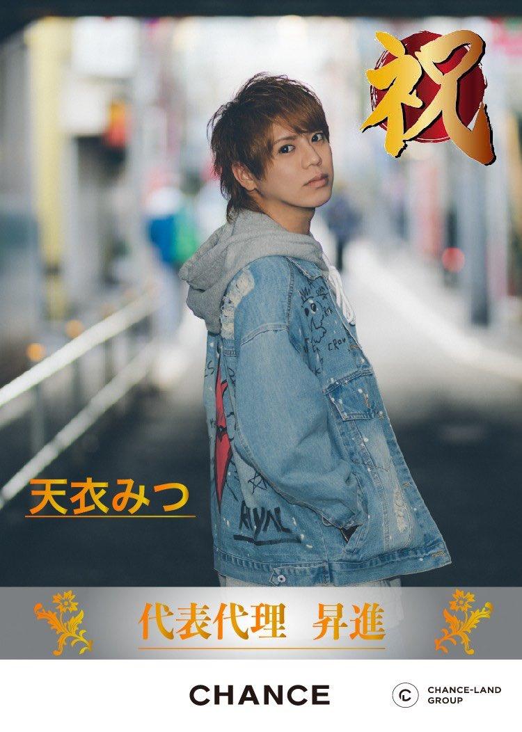 "CHANCE(歌舞伎町ホストクラブチャンス) on Twitter: ""最近昇進・昇格 ..."