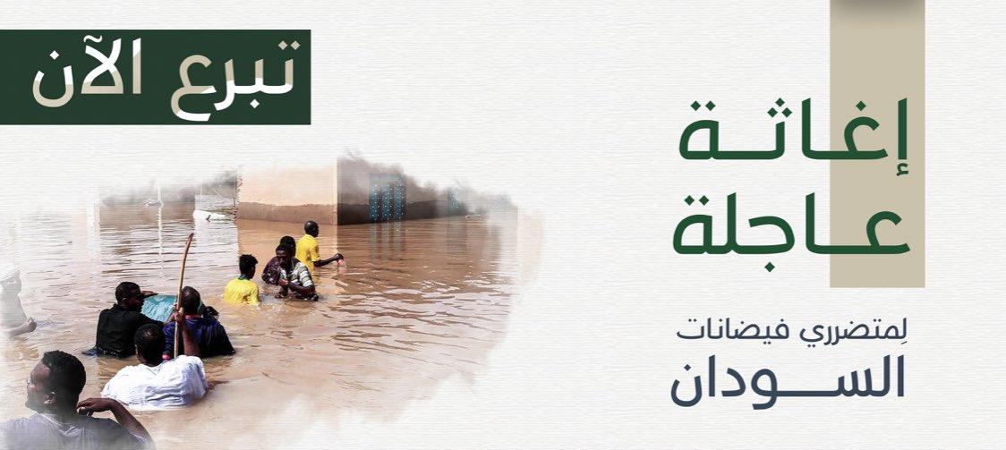 للتبرع وإغاثة متضرري فيضانات السودان 🇸🇩  https://t.co/kF7gWZPdlT مباشرة عن طريق مركز الملك سلمان للإغاثة. https://t.co/4yjYPjTngt