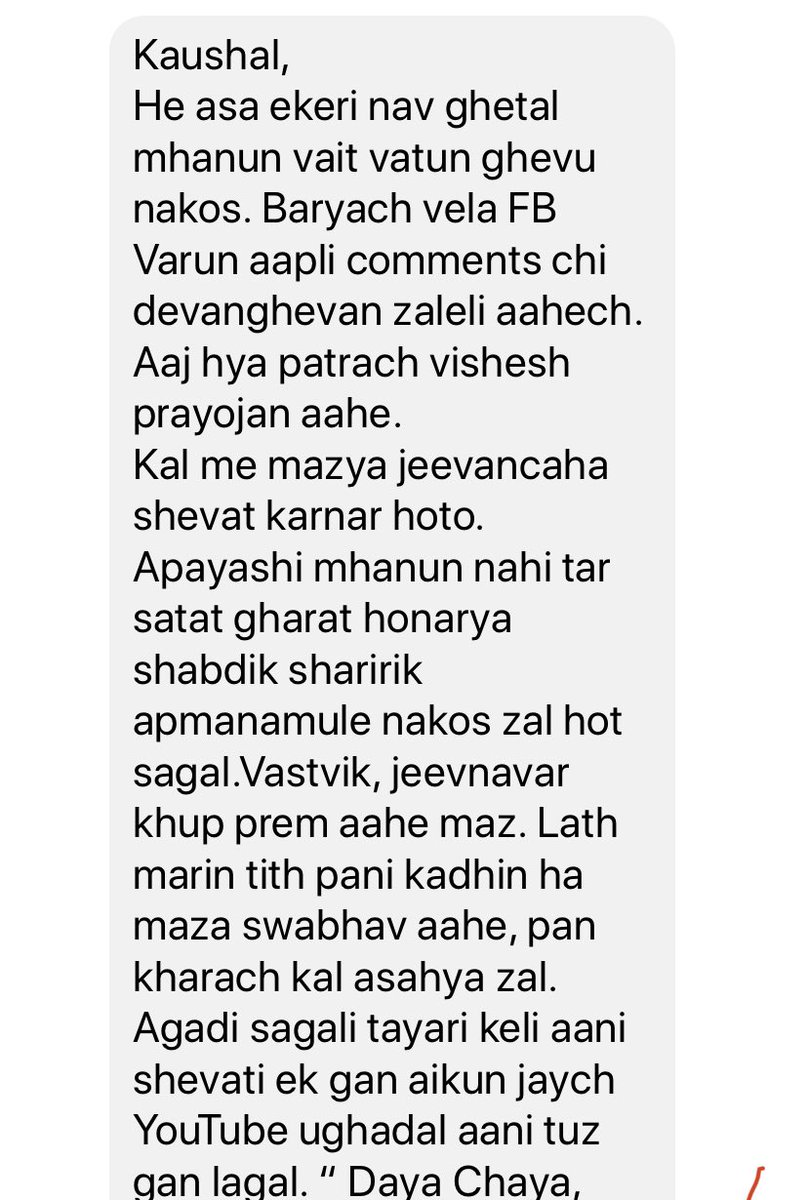 """I debated a lot whether to put up this post. But this being the #SuicidePrevention month, I thought I should put it up while protecting the identity of the person concerned. I got this message on FB yesterday. For those who don't understand Marathi the message says -""""I had 1/5 https://t.co/af1bGxQfPc"""