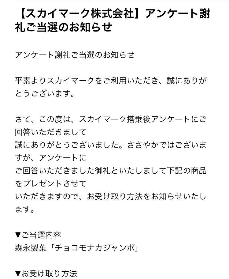 アンケート スカイマーク 航空会社の満足度、第一位はANA、次いでスカイマーク―日本トレンドリサーチ調べ