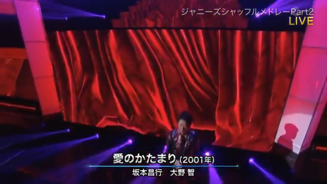 ジャニーズシャッフルメドレー ②♪ 愛のかたまり / KinKi Kids坂本昌行、大野智MUSICDAY