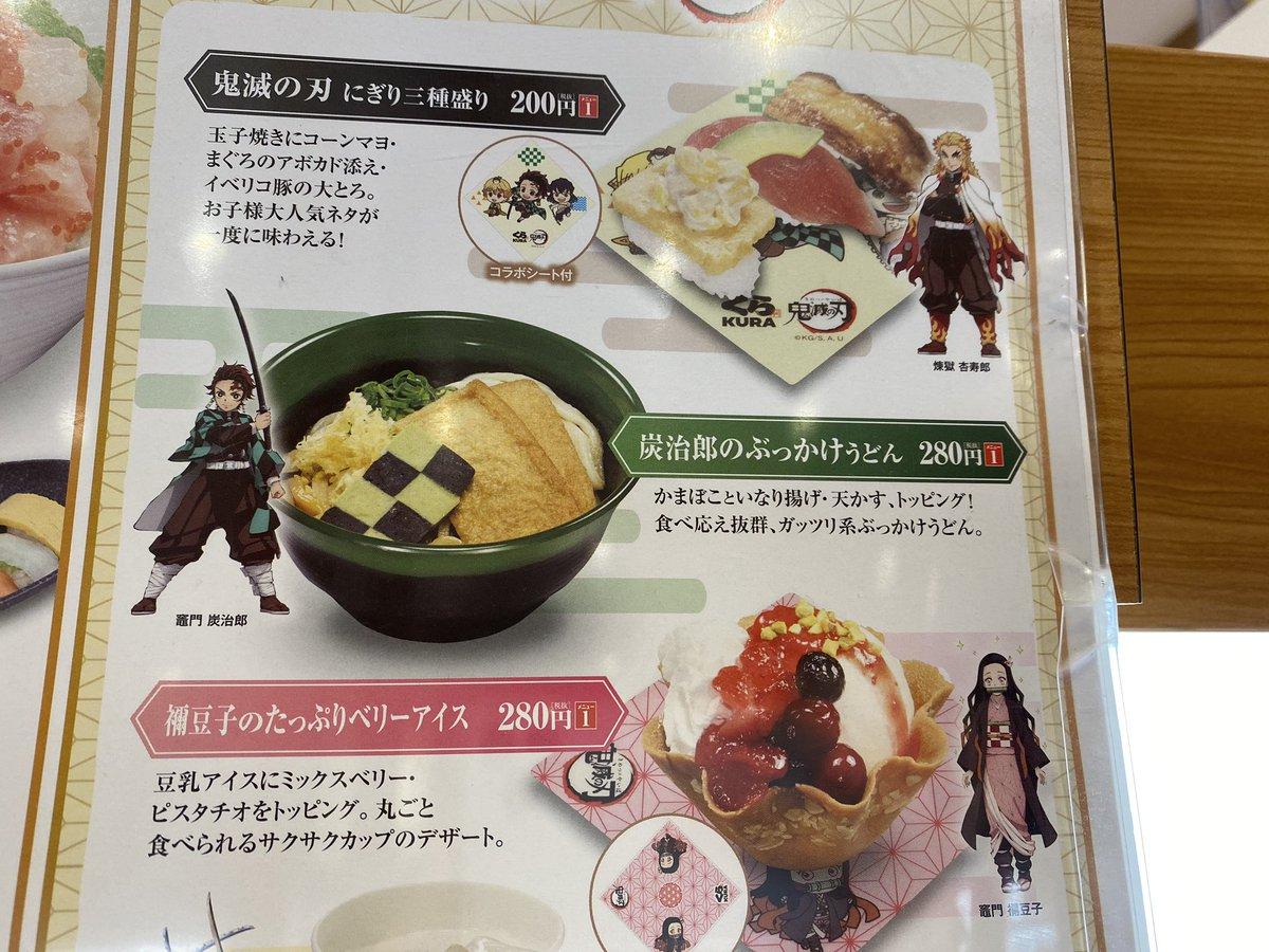 【朗報】くら寿司さん、鬼滅の刃とコラボ 「炭治郎のぶっかけうどん」がめっちゃ美味そう! wwwww