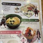 くら寿司、炭治郎のぶっかけうどんなる意味深うどんを発売!