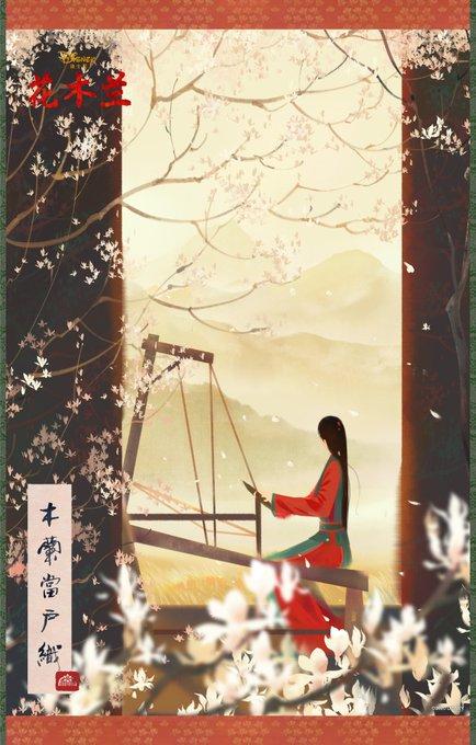 Mulan Production Still - Page 2 Ehu7Wn-U4AAs7b8?format=jpg&name=small