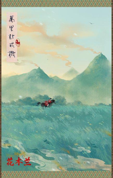 Mulan Production Still - Page 2 Ehu7WoEUMAA7sX1?format=jpg&name=small