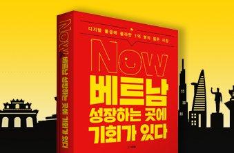 참고하세요~ [서평 이벤트] 베트남이 코로나 이후 가장 매력적인 시장이라고 Why? (출처 : #KMAC Books) #한국능률협회컨설팅 https://t.co/69RVIyEVUr https://t.co/vgrfTkEGsV