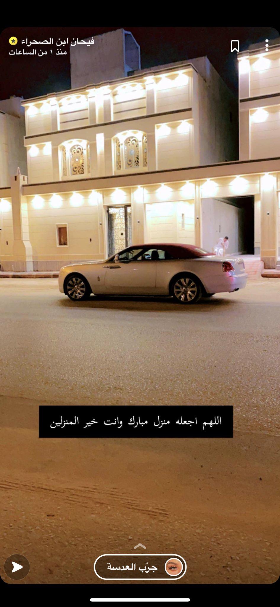 فيحان Sur Twitter بفضل الله ومنته اشترينا منزل ثاني اللهم اجعله منزل مبارك
