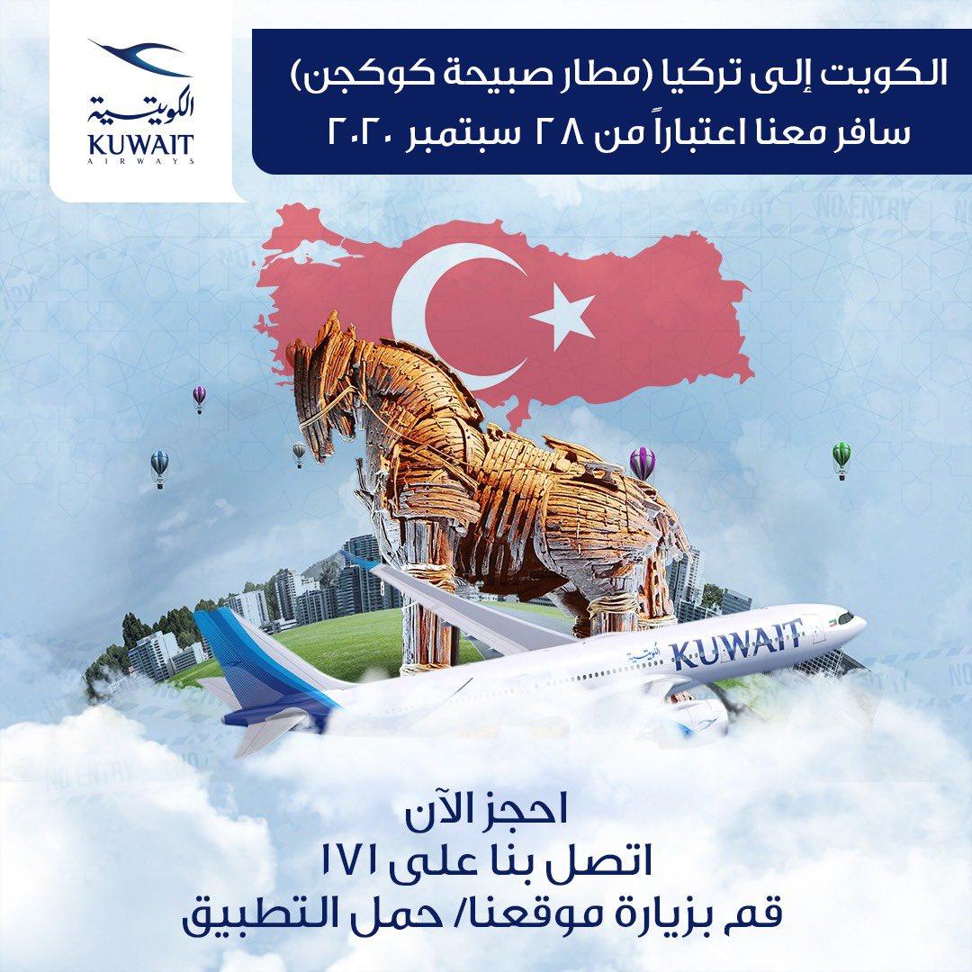 مرحباً بكم على متن رحلاتنا إلى تركيا   #الكويتية #الطائر_الأزرق . Welcome on board #Kuwait_Airways #Blue_Bird https://t.co/gX6mDRgSbr