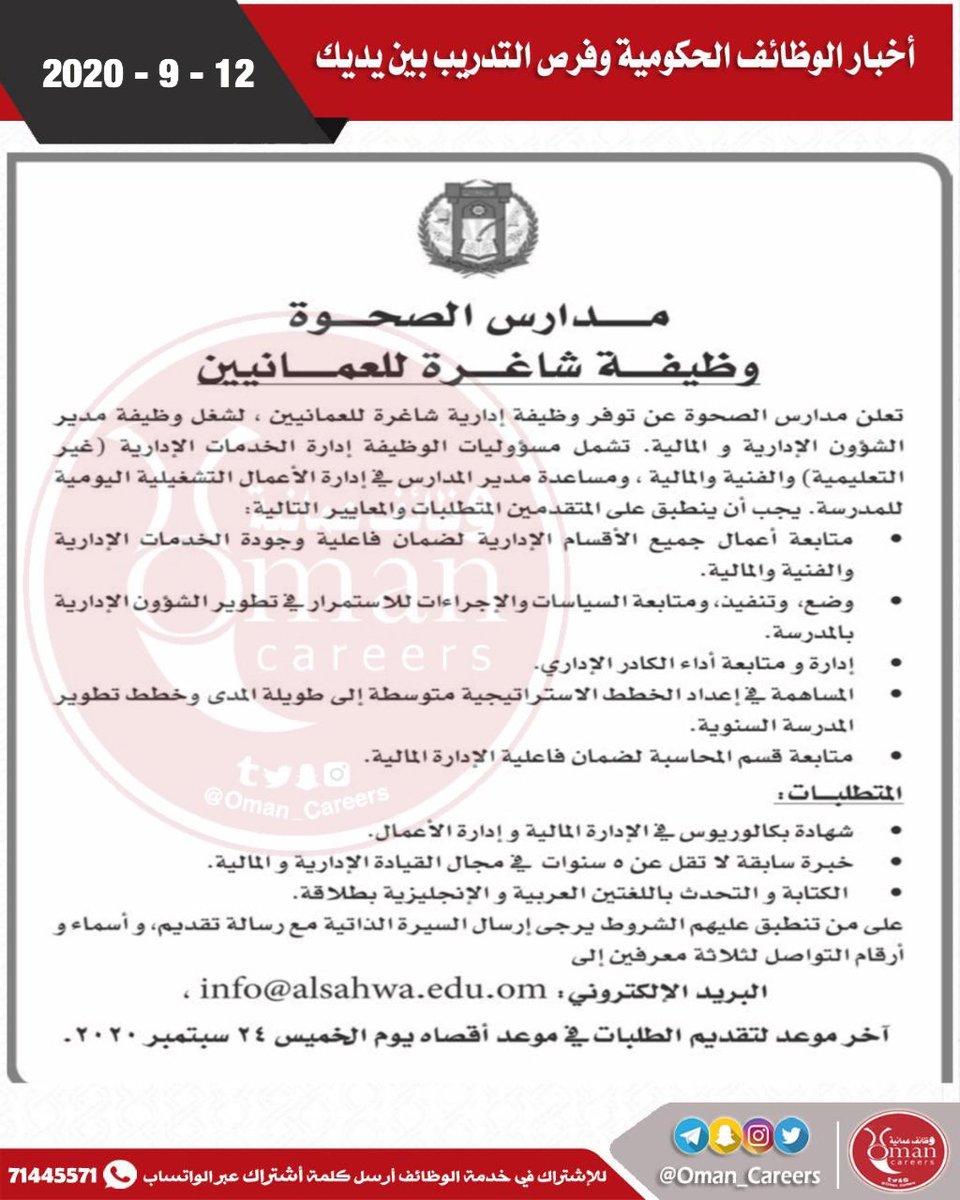 رسالة طلب وظيفة حكومية سلطنة عمان