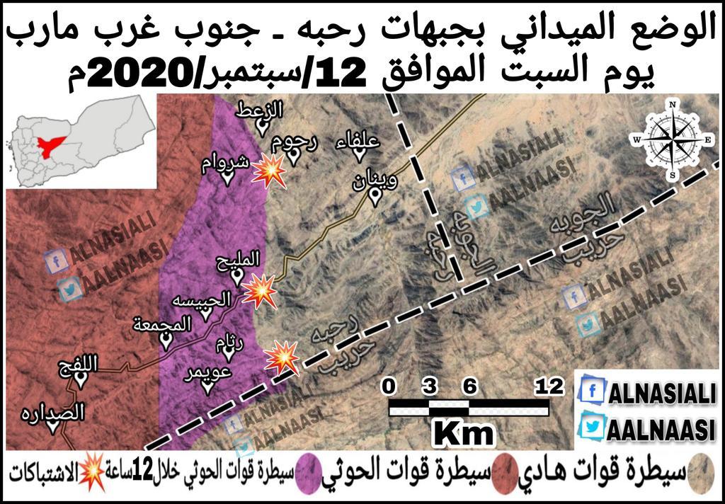 علي النسي On Twitter اليمن مارب خريطة توضح سيطرة قوات الحوثي على نجد المجمعه ومحيطها في رحبه جنوب غرب محافظة مارب السبت 12 سبتمبر 2020م علي النسي Https T Co Utnrzkb7wt