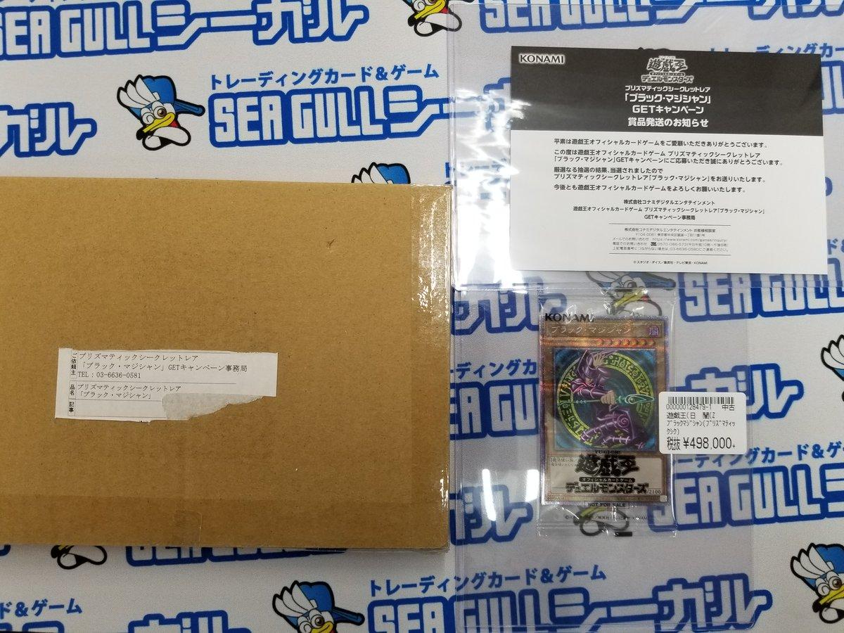 こんにちは~!!なんと!ブラックマジシャンのプリズマティックシークレットが買取きましたぁ~!!未開封品で、一式揃っています。激レア商品手に入れるなら今ですよ!!!!#遊戯王 #シーガル #シーガル十日町店