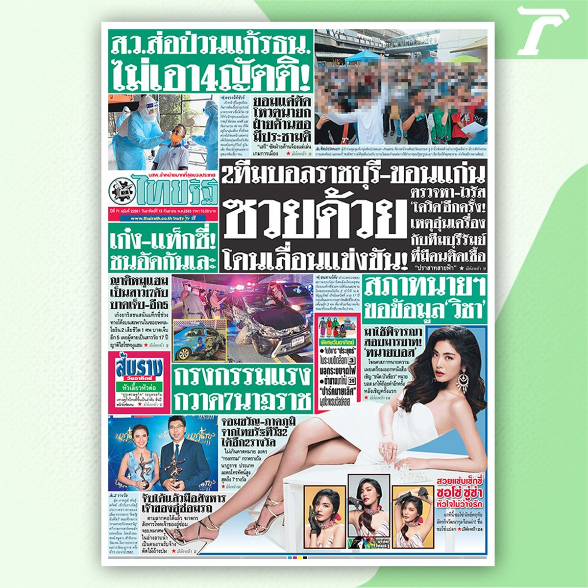 Thairath_News @Thairath_News Timeline, The Visualized ...