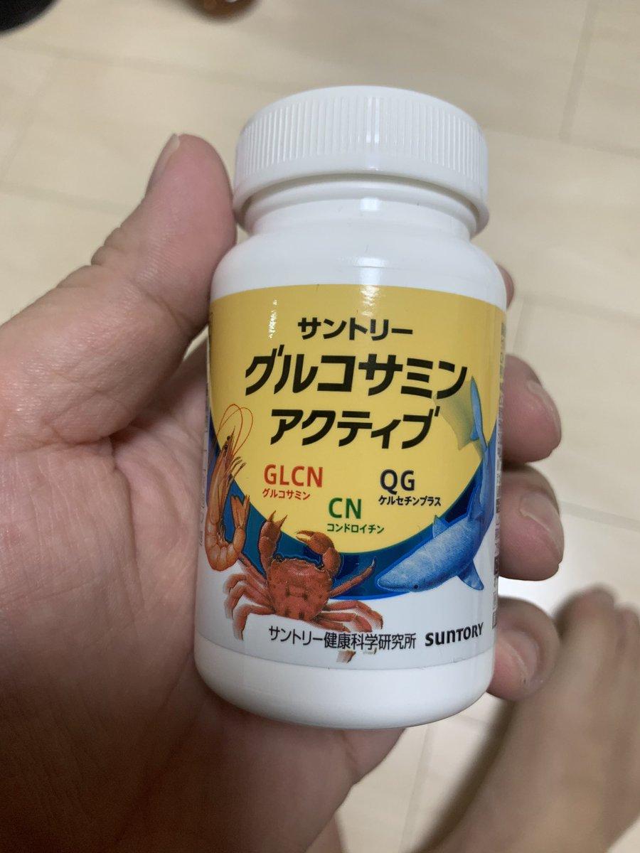 アクティブ サントリー 無料 グルコサミン