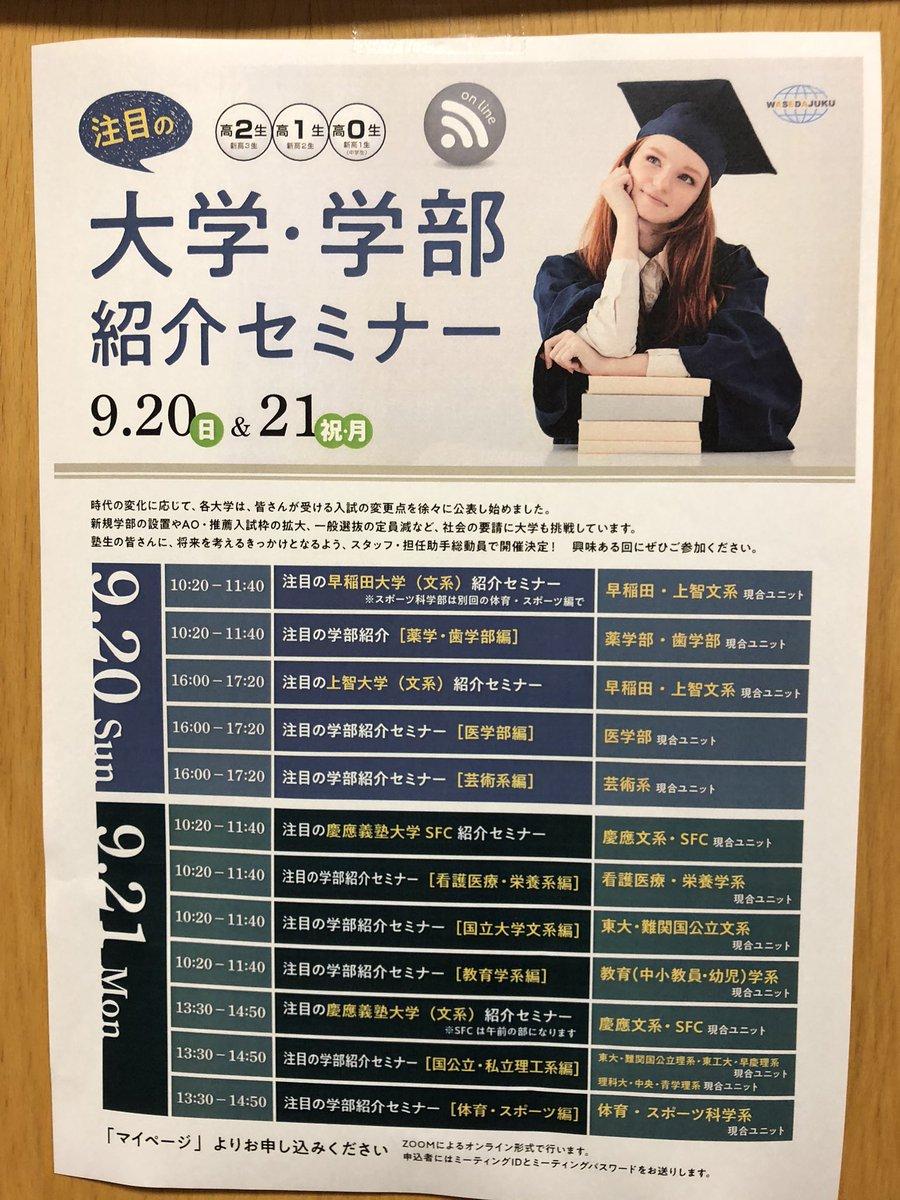 大学 ページ 上智 マイ