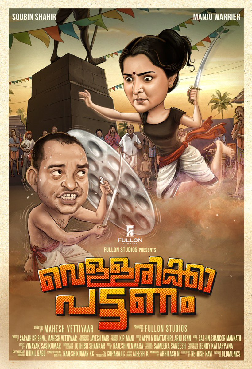 This caught my eye and maybe it's also because it's got two of my/ our favourites, the smashing Manju W and the brilliant Soubin. #VellarikkaPattanam - laugh revolution ---  Starring @manjuwarrier4 @soubinshahir  Directed By Mahesh Vettiyaar @Mvettiyaar   #FullonStudios https://t.co/oqCiwg47hw