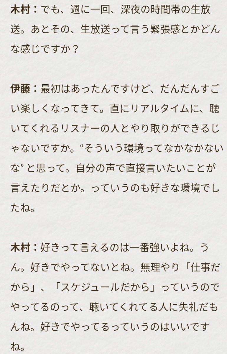 ツイッター リアルタイム 健太郎 伊藤
