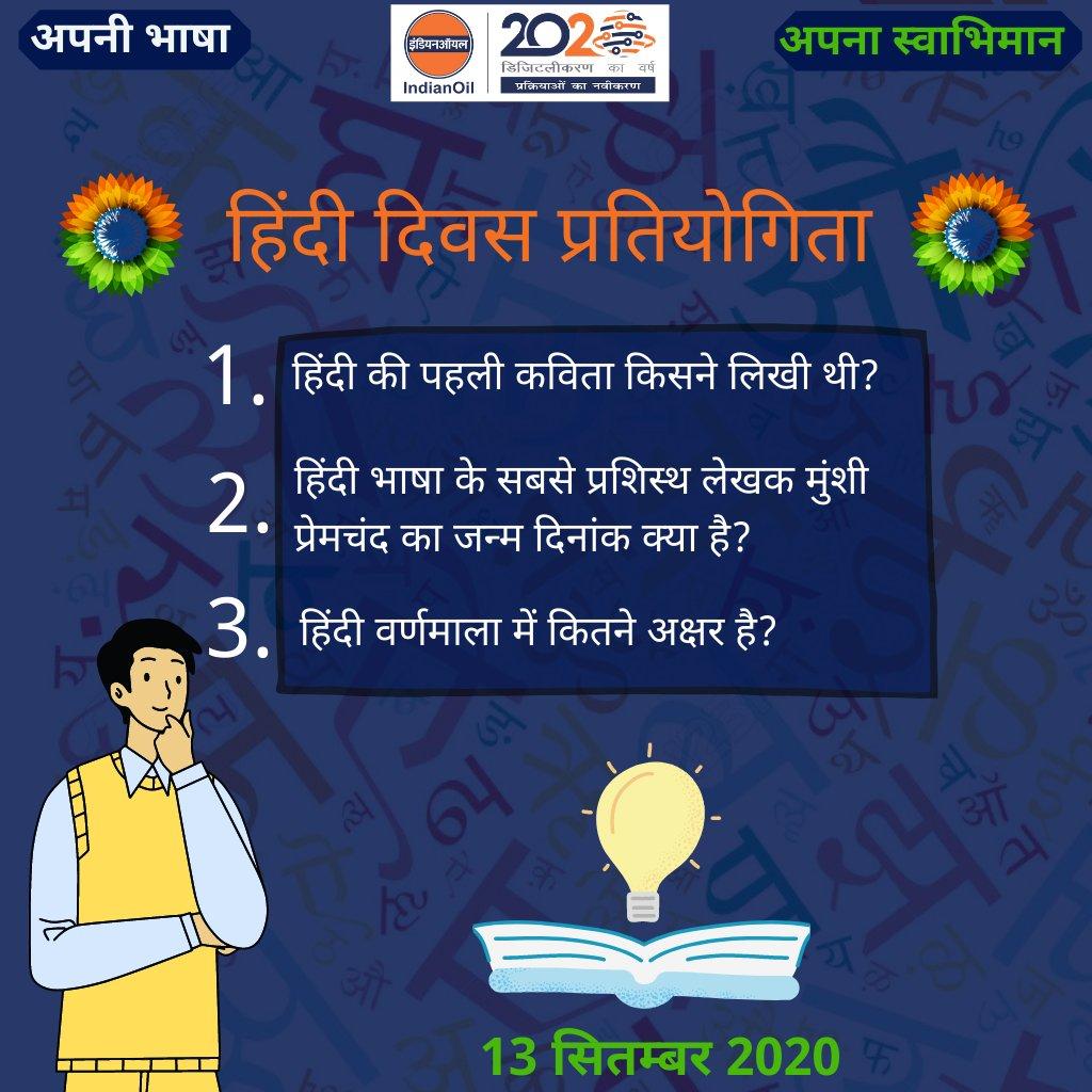 हिंदी दिवस प्रतियोगिता, दिन3️⃣  ➡️निम्नलिखित प्रश्नों के उत्तर दीजिए  ✅इस tweet को like और retweet करे ✅@IOC_Maharashtra, @IOCGujarat, @Iocl_goa, @Ioclmp को फॉलो करे ✅कम से कम 02 लोगो को प्रतियोगिता मे बुलवाए ✅सभी 12 प्रश्नो के उत्तर दे प्रतिदिन 3 प्रश्न @indianoilcl #Contest https://t.co/RQ75aPQVO9