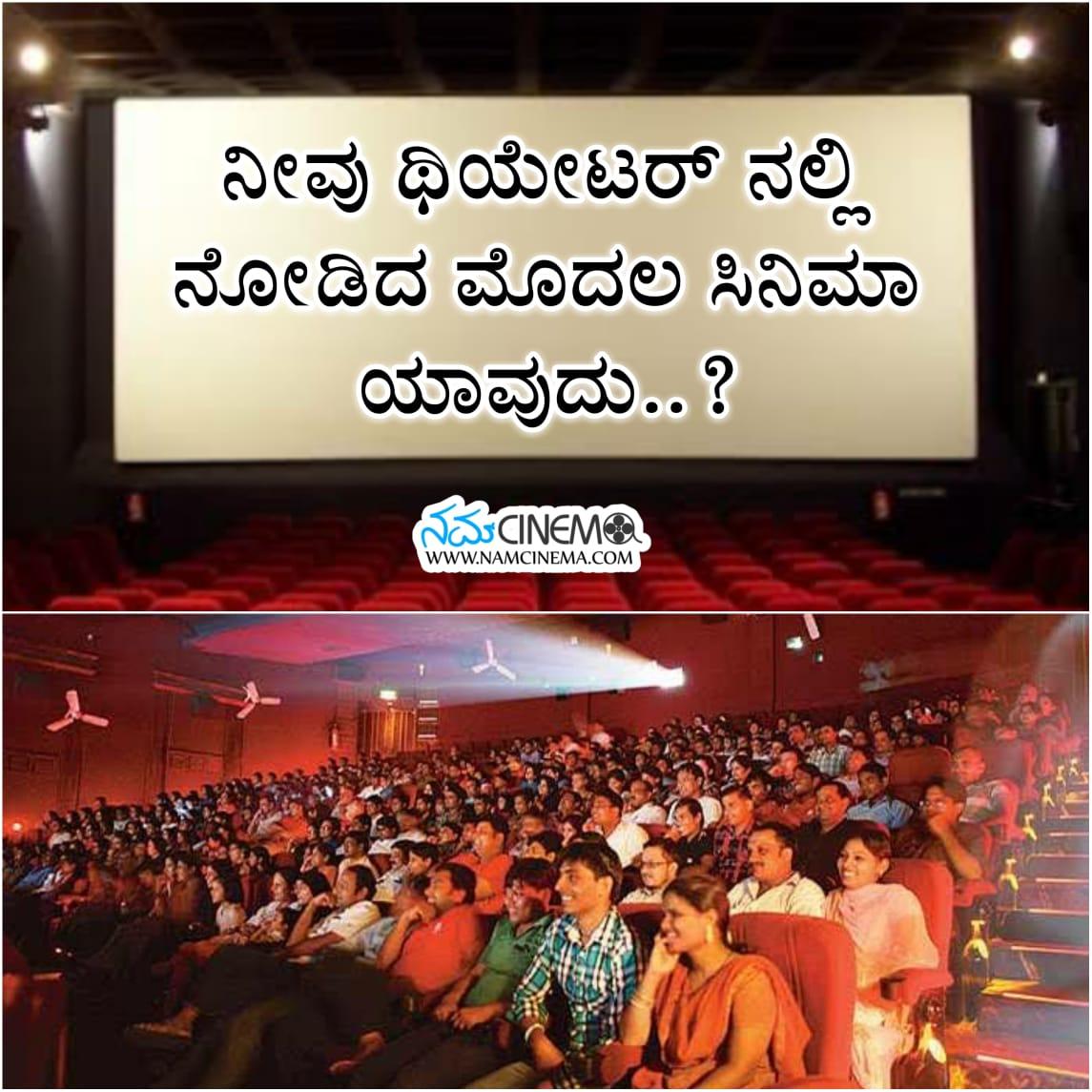 ಚಿಕ್ಕ ವಯಸ್ಸಲ್ಲಿ ಥಿಯೇಟರ್ ನಲ್ಲಿ ಸಿನಿಮಾ ನೋಡುವುದೇ ಒಂದು ಸಂಭ್ರಮ. ನೀವು ಹಾಗೆ ಮೊದಲ ಬಾರಿ ಥಿಯೇಟರ್ ಗೆ ಹೋಗಿ ನೋಡಿದ ಸಿನಿಮಾ ಯಾವುದು? ಕಮೆಂಟ್ ಮಾಡಿ ಸಂಭ್ರಮ ಹಂಚಿಕೊಳ್ಳಿ😍✌️  #NamCinema #Kannada #KannadaCinema #Theatre #TheatreExperience