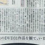 「凄い縦読み」? 静岡新聞の隠された応援メッセージにぐっときた!