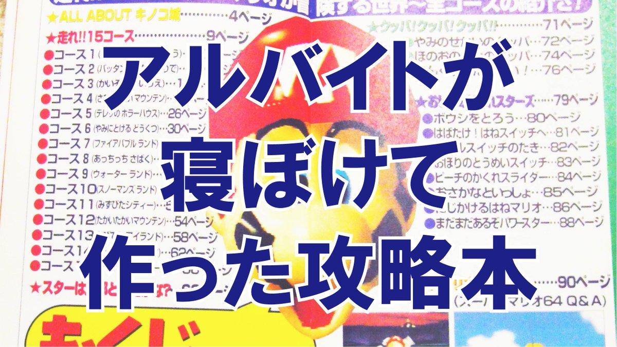 【一人ビブリオバトル更新】今回は宝島社「スーパーマリオ64」と「マリオカート64」の攻略本が、いかにデザイン性に特化しているかを紹介しています。この辺の年代の攻略本はヤバいのがウジャウジャいるので要チェックです。