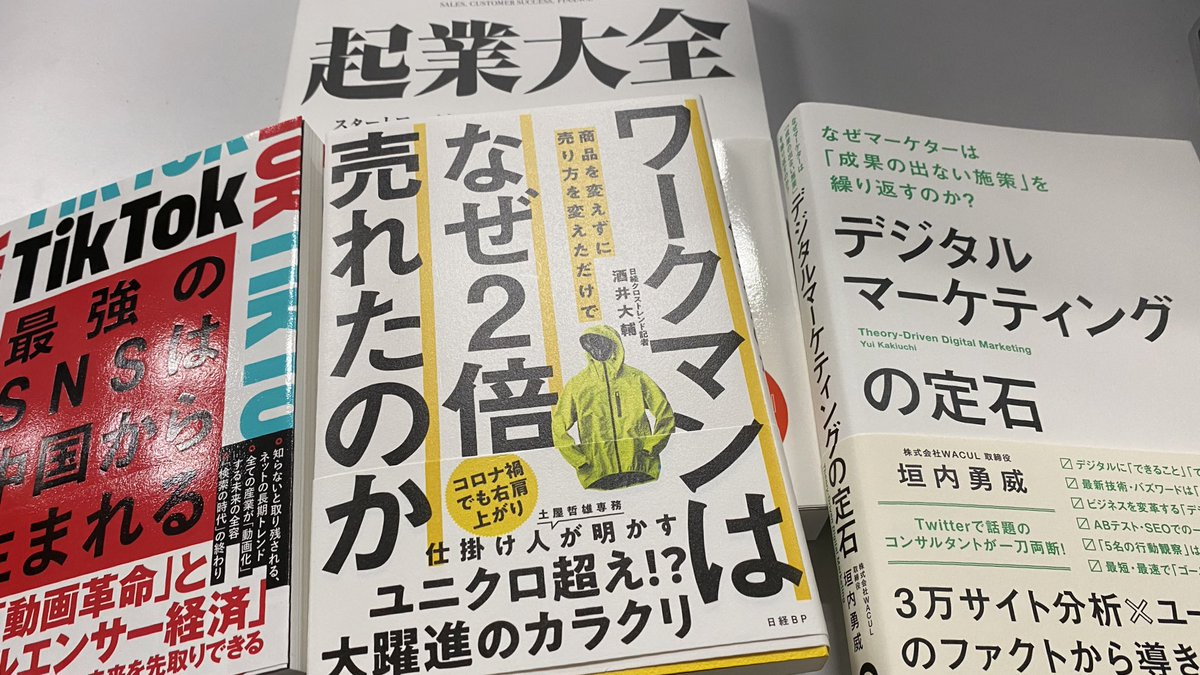 今週の課題図書・デジタルマーケティングの定石(日本実業出版社)・ワークマンはなぜ2倍売れたのか(日経BPマーケティング)・TicTok 最強のSNSは中国から生まれる(ダイヤモンド社)・起業大全(ダイヤモンド社)4冊全ては読みきれないかもですが、隙間時間に。