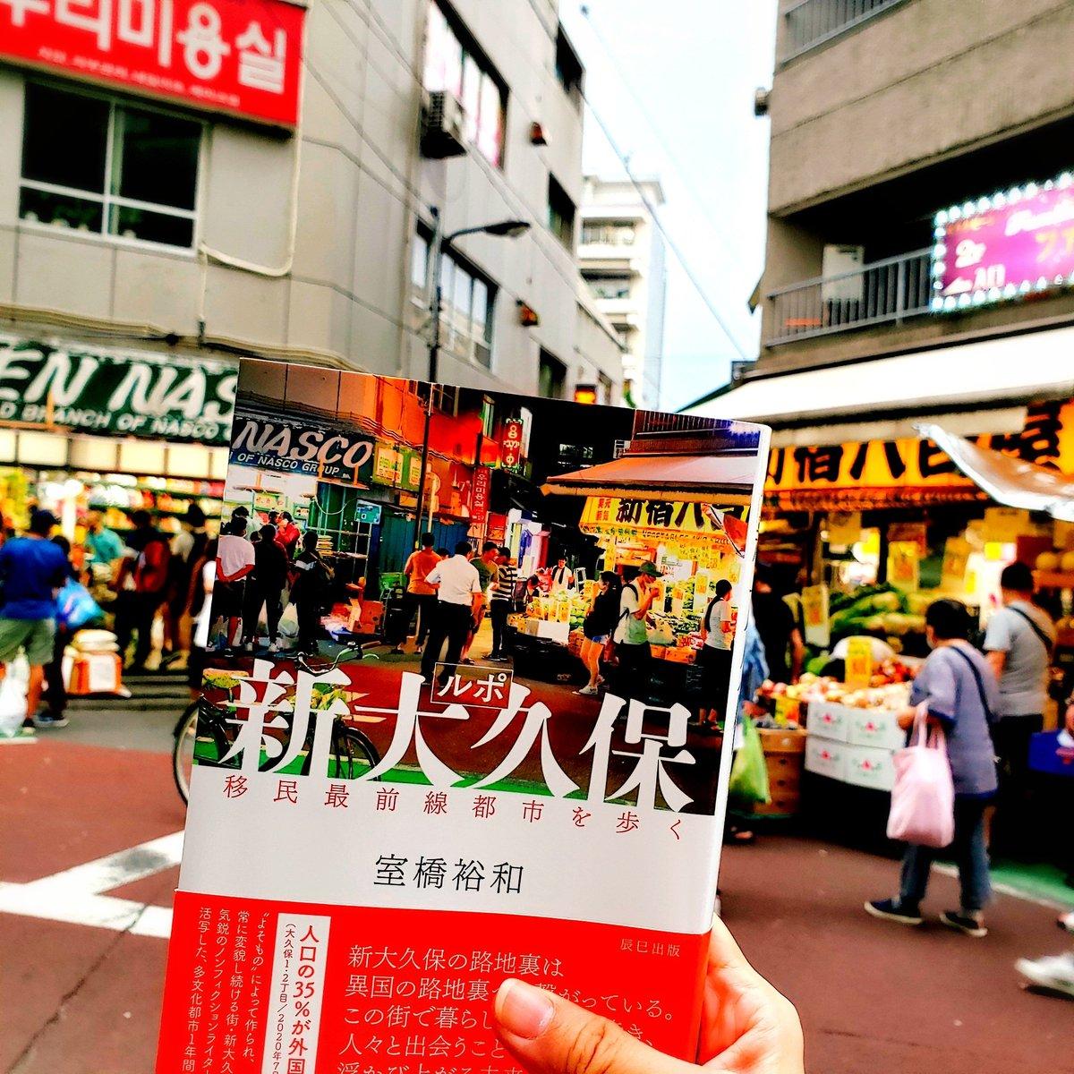 室橋裕和さん著『ルポ新大久保 移民最前線都市を歩く』刊行トークイベントに行ってきた。話聞いたり、本読んだりしていたら新大久保に住みたくなって、つい家賃相場を質問してしまった。#ルポ新大久保 #室橋裕和 https://t.co/Dq37Jlku6E