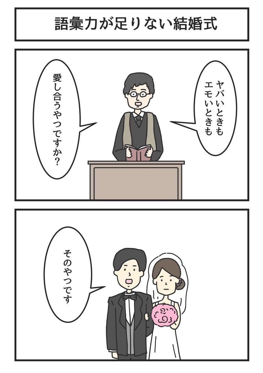 語彙力が足りない結婚式
