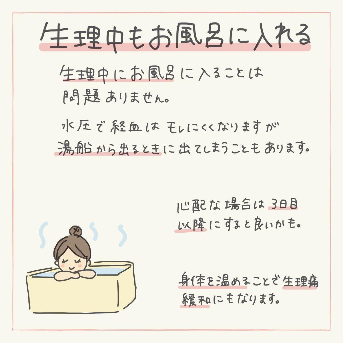 風呂 お 入り 中 方 生理 生理中はお風呂に入っていい?安全な湯船の浸かり方