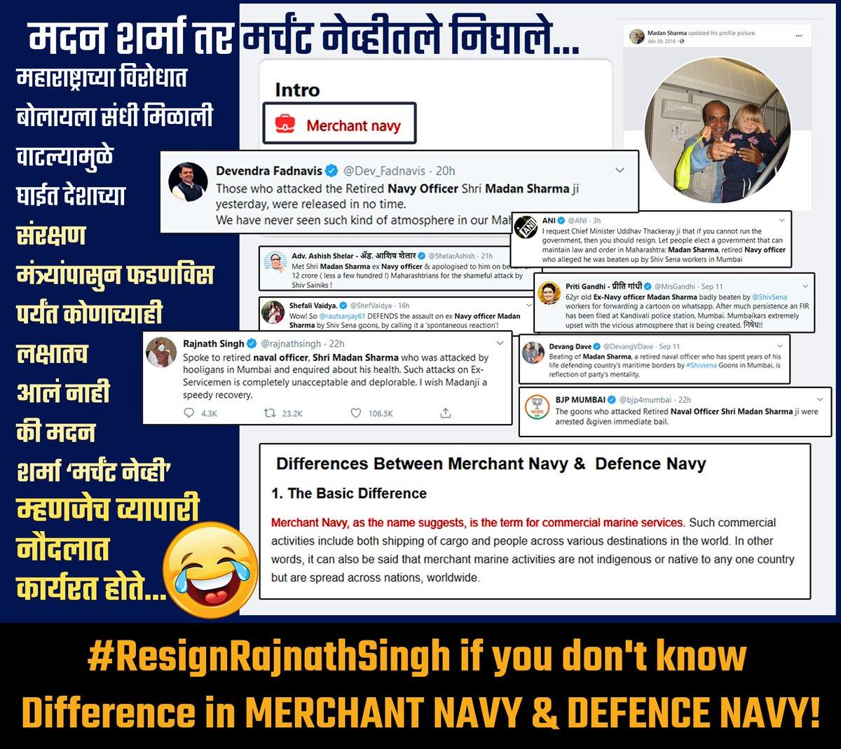 महाराष्ट्राबद्दल टीका करायला गुडघ्याला बाशिंग बांधुन उतावळ्या भाजपाकडुन #घोडचूक! मदन शर्मा MERCHANT NAVY त कार्यरत होते! हा सैन्याचा #अपमान आहेच पण केंद्रीय संरक्षण मंत्री पदाचा देखील घोर अपमान आहे.  #ResignRajnathSingh if you don't know difference in MERCHANT NAVY & DEFENCE NAVY https://t.co/dDLBsfp8E9