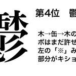 そこに注目するのね。個人的に気に食わない漢字に因縁を付けてみた。