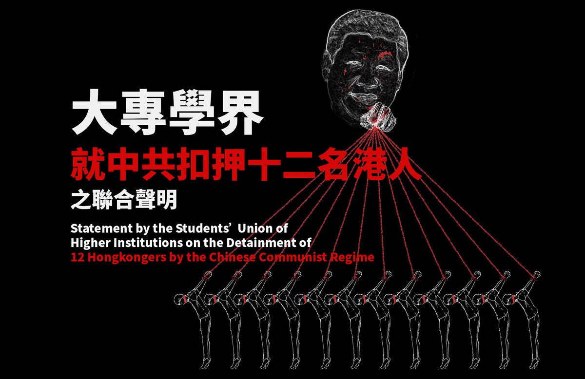 """Joey Siu 邵嵐 #SAVE12HKYOUTHS on Twitter: """"Student Unions of Higher Institutions in Hong Kong hereby demand the governments to respond to the demands made by family members of the detainees immediately. #SAVE12HKYOUTHS #"""