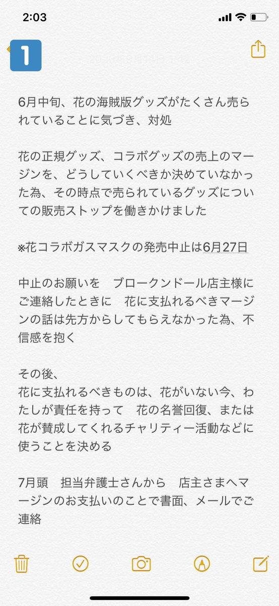 響子 twitter 木村