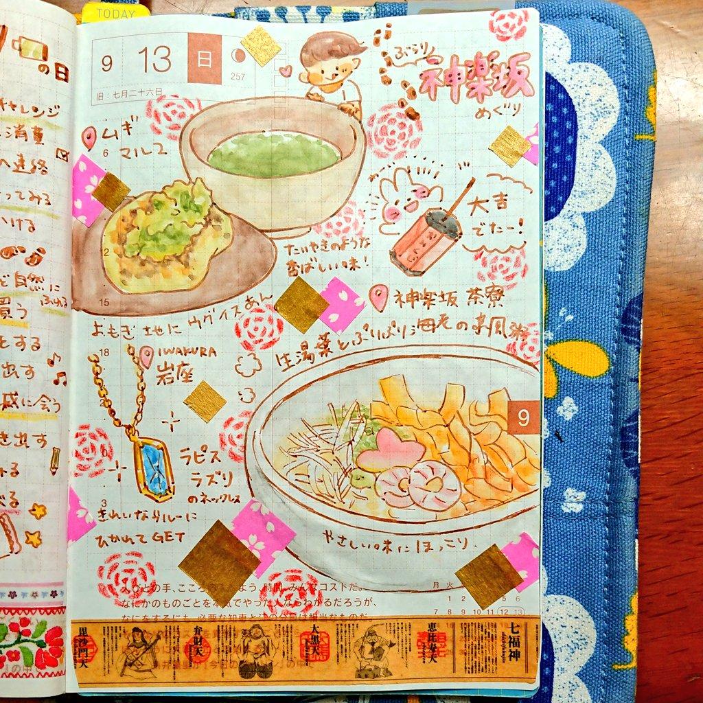 9/13のほぼ日  ぶらり神楽坂さんぽ🍀 茶寮の京風粥はやさしい味でほっこり🍴 ムギマル2はお店に入った瞬間、違う世界に来たみたいな不思議な時間が流れていて、たい焼きのように香ばしいおまんじゅうと抹茶を頂きました🍵🌟  #ほぼ日 #ほぼ日手帳 #ほぼ日手帳2020 https://t.co/71Ra8FaZjK