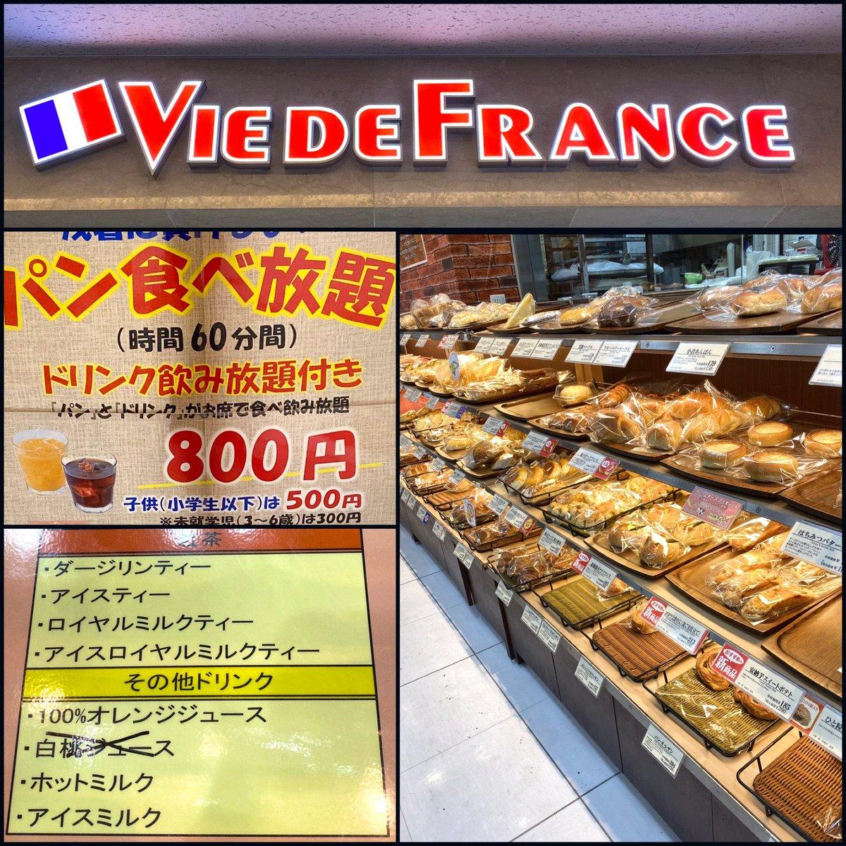 放題 ヴィド フランス 食べ