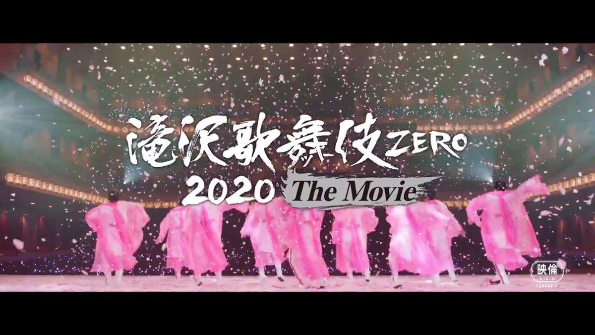 ╋━ 滝沢歌舞伎 ZERO 2020 The Movie    ˗ˋˏ🌸 特報 完成 🌸ˎˊ˗                ━╋これは舞台でも映画でもない新たな幕開け‼大迫力のパフォーマンスと臨場感ある「滝沢歌舞伎ZERO」の世界を劇場でご堪能下さい✨あなたの席が特等席になるー#滝沢歌舞伎ZERO2020