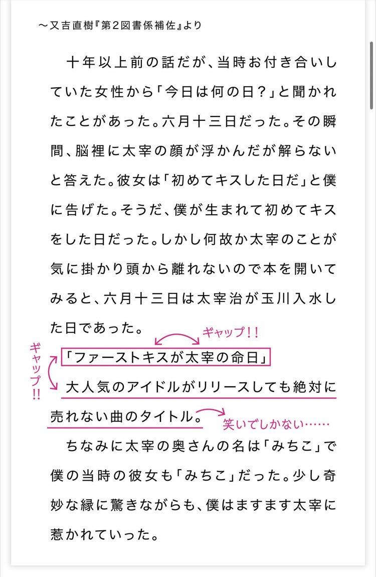 『バズる文章教室』cakes連載、とうとう最終回です!😢又吉さんの文章はなぜ笑えるのか?笑える文章ってどうやったら書けるのか?解説しました。毎回絶妙なタイトルをつけてくださった編集者さん、今まで読んでくださったあなたに、本当にありがとうございました☺️!