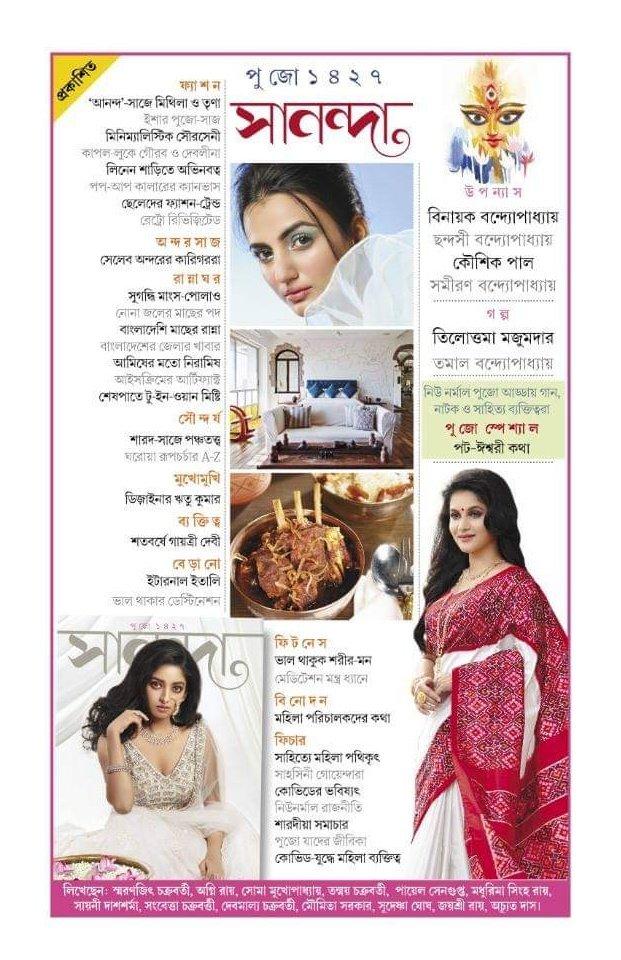 Grab your copy of Sananda pujo shonkhya now! @SanandaMagazine https://t.co/nEqlMrxGKy