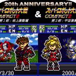 Image for the Tweet beginning: 本日9/14はワンダースワン専用ソフト「スーパーロボット大戦COMPACT2 第2部:宇宙激震篇」の発売20周年です! 先の3/30に同じく20周年を迎えた「第1部:地上激動篇」と合わせてお祝いさせていただきます。 20周年おめでとう!!🎉🎉🎉 #零ドット  #スーパーロボット大戦COMPACT2