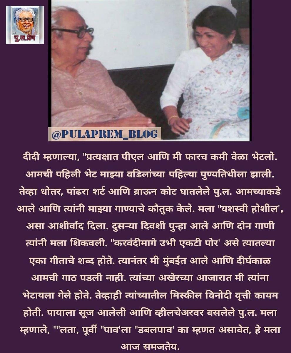 #pldeshpande #puladeshpandequotes #puladeshpande #Pulaprem #पुलं #pula #Inspiration #books #marathisahitya #marathibooks #literature #marathi  #पुलदेशपांडे #पुल #LataMangeshkar #LataMangeshkarbirthday ब्लॉग –> https://t.co/4rW3WXbRNc https://t.co/51FFdbM5E3