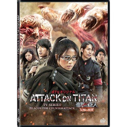 Attack on Titan TV Series: Beacon for Counterattack (2016) DVD SKU: MH000965  https://t.co/9gOZgG5z0z  #dvds #blurays #mangas #books #onlineshopping https://t.co/w5AgVwX5Mj