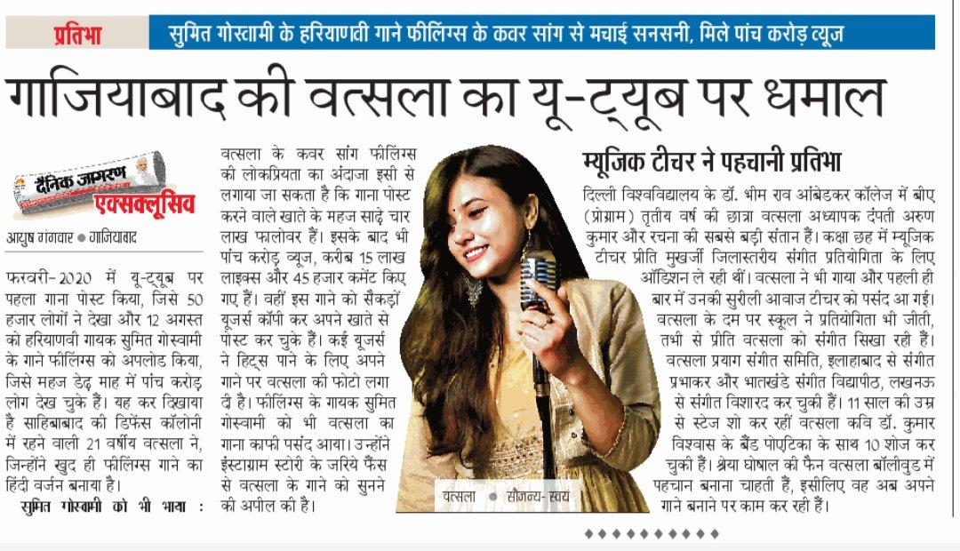 मिलिए गाजियाबाद की लड़की @vatsalasinger से, जिसने यूट्यूब पर मचा रखा है धमाल। मिले हैं पांच करोड़ व्यूज। #vatsala #singer #youtube #sensation #50millionviews @JagranNews  …/ghaziabad-ncr-singer-vatsala-song-…