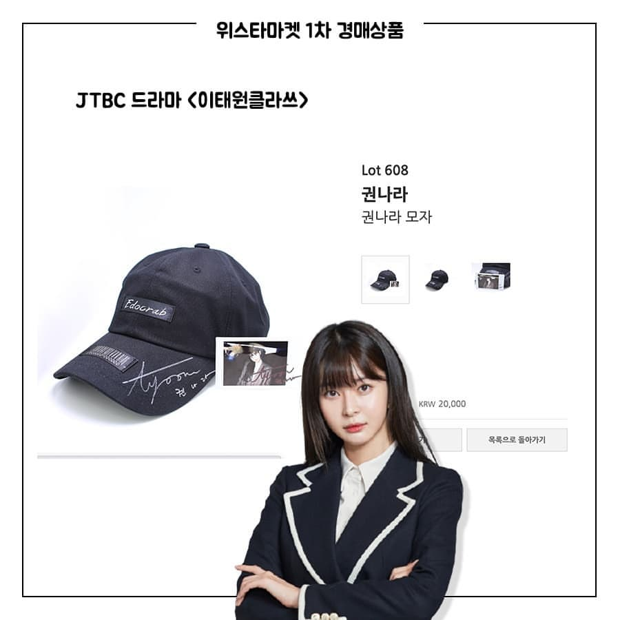 200928    @westart_weaja IG Update   #ItaewonClass's casts autographed products are now available through auction.  Date: 09.26 - 10.06  All proceeds from sales will be used to support low-income children. #Westart   🔗:https://t.co/u9toXOIcWQ  #권나라 #KwonNara #이태원클라쓰 https://t.co/FNHDb3mdA8