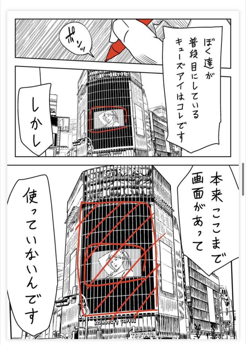 世界一人が行き来するスクランブル交差点のサイネージにこんな秘密があったとは!!??「ブチ通す」左ききのエレンHYPE|79話|かっぴー @nora_ito |左ききのエレン