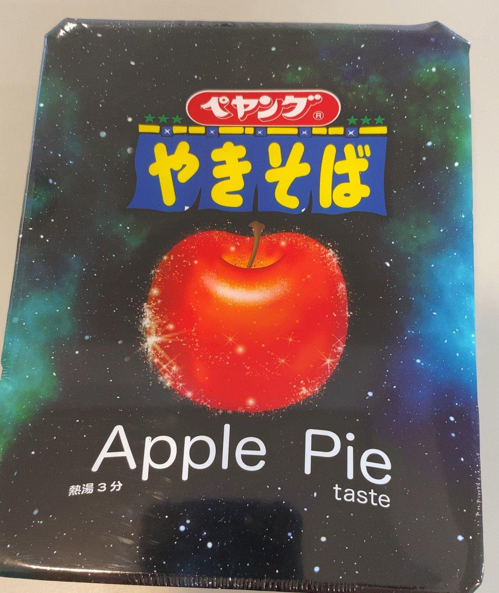 ペヤング アップルパイ味しぬほどまずい