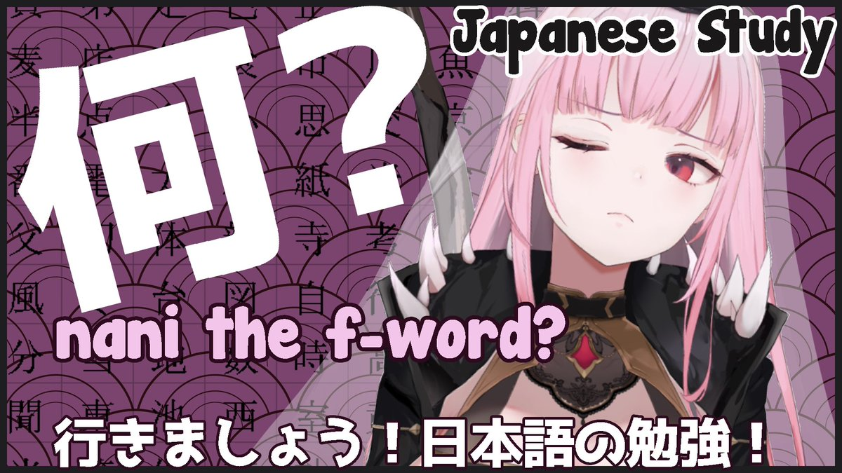 ✿{TODAY'S STREAM}✿Japanese Study!Maybe we can learn something nice to say to our favorite girls?Nihongo-ding-dongo muzukashii AF kedo saaa..do it for the oshis?今夜の配信、日本語の勉強です!来てくれると嬉しい〜レッツゴー。23:15 JST・7:15am PST