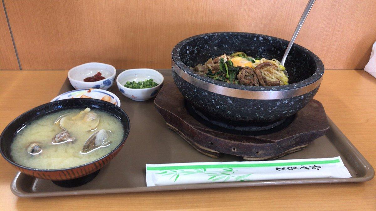 今日の配達は久しぶりに遠賀郡だったから、海老津ラーメンセンターに寄ってお昼ごはんを食べました😊いろいろメニューがあったけどビビンバにした😁 あつあつでとっても美味しかった。貝汁も付いてお得な気持ちになったよ 店が新しくなってからは今日初めてきた。 #飯テロ #食堂 https://t.co/WhhgPrb3LD