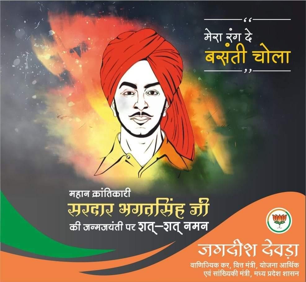 भारत की आजादी के नायक, युवाओं की प्रेरणा और श्रद्धा के केंद्र, अमर बलिदानी शहीद भगतसिंह को जन्म जयंती पर कोटि-कोटि नमन #BhagatsinghJayanti https://t.co/R2iysUxVsV
