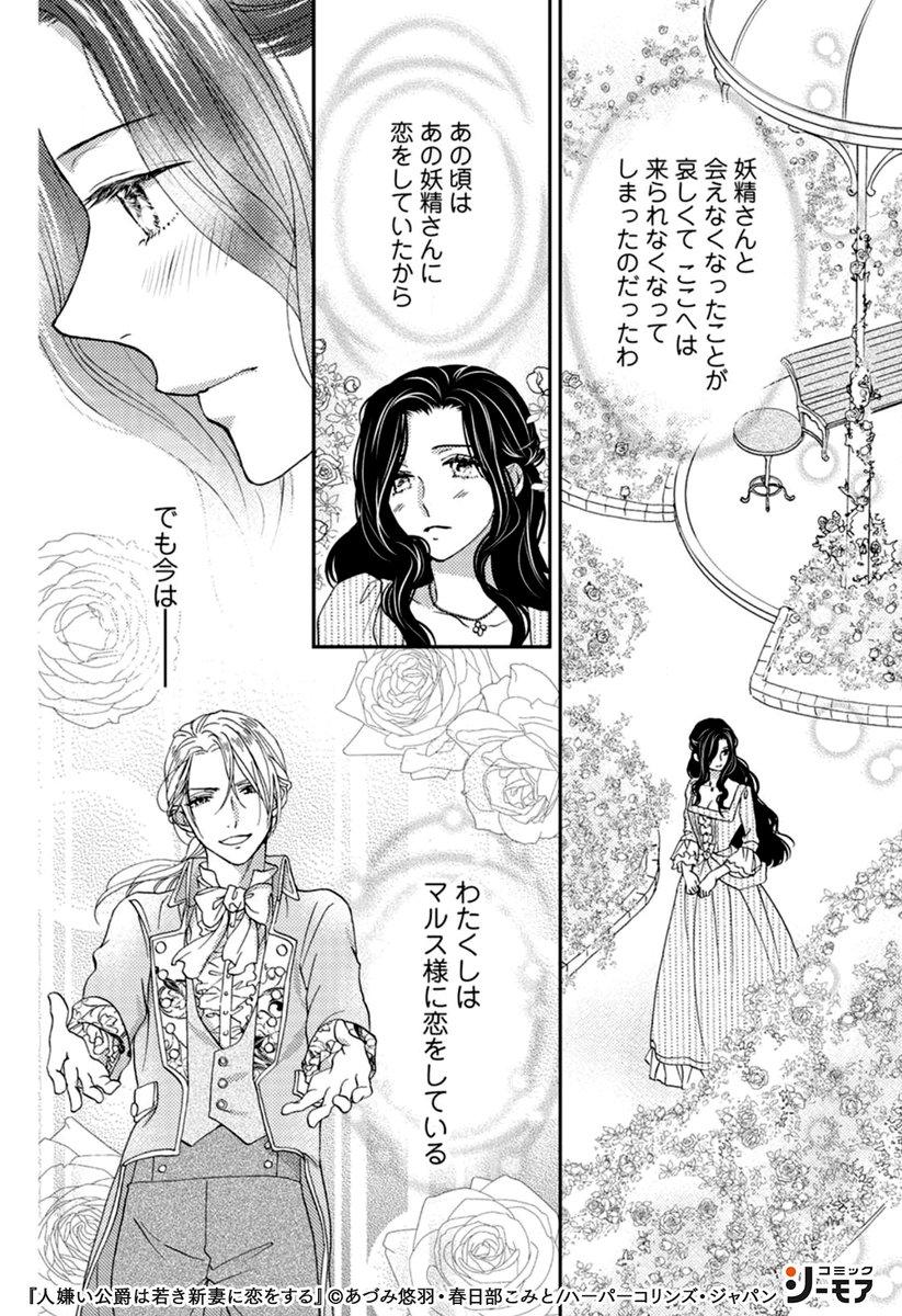 公爵 は する を 新妻 恋 人 に 若き 嫌い 【絵ノベル】人嫌い公爵は若き新妻に恋をする